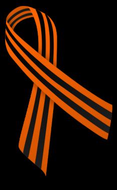 Das St.-Georgs-Band, ein Symbol militärischer Tapferkeit, wird heute von vielen Russen als Ausdruck der Anteilnahme am Ende des Zweiten Weltkrieges getragen. Es gilt auch als patriotisches Zeichen.
