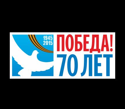 Das ist das offizielle russische Logo zum Kriegsende. Übersetzung: Sieg! 70 Jahre